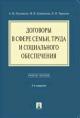 Договоры в сфере семьи, труда и социального обеспечения. Учебное пособие
